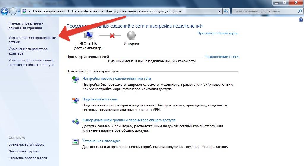 В левой части найдите пункт «Управление беспроводными сетями» и кликните на него