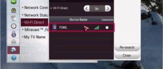 Раздел «Wi-Fi Direct»